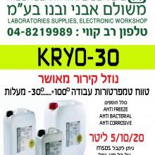 Kryo 30 MSDS